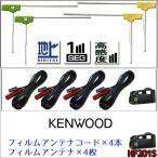 【限定特価】ケンウッド フィルムアンテナ HF201S コード 3m  4本 セット  2014年モデル MDV-Z701W アンテナコード  接続コード  フルセグ 地デジ