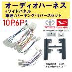 オーディオ ハーネス ナビ ワイドパネル 車速配線 セット 10ピン/6ピン 5ピン/ウィッシュ H15.1〜 ラウム H15.5〜 10P6P