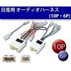 日産用 オーディオ 配線 ハーネス 10ピン 6ピン オーディオ配線 プレーリージョイ H7.8〜H10.11 ニッサン