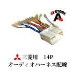 三菱 オーディオ ハーネス 14ピン オーディオ配線 変換 カーオーディオ ナビゲーション MITSUBISHI