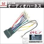 オーディオ配線 オーディオハーネス  ホンダ用/N BOX+/カスタム(H24.7〜)24P/オーディオ/配線キット