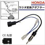 ホンダ アクティ アクティバン H22.8〜H30.4 ラジオ アンテナ変換コード CE丸型 市販ナビ 取り付け ナビ配線 変換 取付 2067