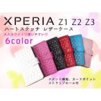 Xperia Z3 ケース Z4 SO-03G Z1 Z2 A4 ケース 手帳型 人気 レザー エクスペリアZ3 カバー スマホケース おしゃれ so-01f SO-02G SO-01G SOL26 SO-03F