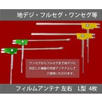 フィルムアンテナ/地デジ/フィルムアンテナ/4枚/データシステム/HIT7700/ワンセグ/フルセグ補修用