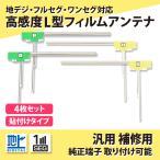 フィルムアンテナ/地デジ/ワンセグ/フルセグ/4枚/コムテック/WGA8000/交換用/補修用/ナビフィルムアンテナ/mrz99/ケンウッド/フルセグ テレビ受信用 L字型