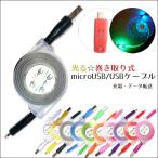 microUSB 充電 同期 巻き取り式ケーブル マイクロUSB スマホ スマートフォン Micro USB ケーブル PSP WIFIルーター