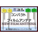 フィルムアンテナ/地デジ/フィルムアンテナ/4枚/クラリオン/NX702/交換/ワンセグ/フルセグ/補修用/フィルムアンテナWG52-NX710