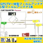 GPS テレビ 一体型 フィルムアンテナ L型アンテナ 計4本セットカロッツェリア 楽ナビ 【2010年 2011年モデル AVIC-MRZ99】 ワンセグ 地デジ フルセグ 補修