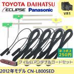 トヨタ 【NHZT-W58】高性能 L型 フィルムアンテナ コード4本 4CH セット 純正 DOP 2008年 W59シリーズ