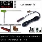 フィルムアンテナ 1CH 1枚 コード GT16 1本 ワンセグ セット 交換 カロッツェリア Carrozzeria 2007年 [ AVIC-HRZ008 ] 補修用 貼付タイプ