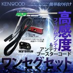 KENWOOD 2009年モデル MDV-313 ワンセグ フィルムアンテナ コード セット 1CH 1枚 HF201S 1本 交換 ケンウッド