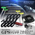 パナソニック 2016年モデル CN-RE03WD フィルムアンテナ & コード GPSアンテナ フルセグセット アースプレート付 ケーブル  VR1 panasonic