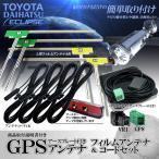 トヨタ ダイハツ【NHZT-W58G】GPSアンテナ L型アンテナ 4枚 コード ケーブル アースプレート セット 純正 DOP 2008年 W58