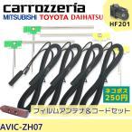 カロッツェリア フィルムアンテナ HF201 コード 4本 セット 楽ナビ 2015年モデル AVIC-RZ99 接続コード フルセグ 地デジ DM便送料無料