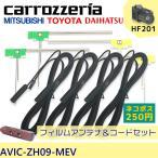 カロッツェリア フィルムアンテナ HF201 コード 4本 セット 楽ナビ 2014年モデル AVIC-RW09 接続コード フルセグ 地デジ DM便送料無料