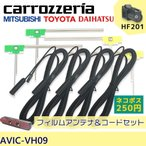 カロッツェリア フィルムアンテナ HF201 コード 4本 セット 楽ナビ 2014年モデル AVIC-RZ09 接続コード フルセグ 地デジ DM便送料無料