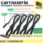 カロッツェリア★フィルムアンテナ コード セット【AVIC-ZH77/AVIC-ZH99HUD/ 2012年モデル】アンテナコード/接続コード/DM便送料無料