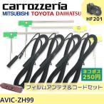 カロッツェリア★フィルムアンテナ コード セット 2012年 AVIC-MRZ007 AVIC-MRZ009 アンテナコード 接続コード  フルセグ