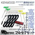 【DM便送料無料】ケンウッド フィルムアンテナ HF201S コード 4本 セット 彩速シリーズ 適合表有 アンテナコード 接続コード フルセグ 地デジ HF201S-01N