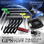 【DM便送料無料】ケンウッド フィルムアンテナ & コード GPSアンテナ フルセグセット アースプレート付 2013年モデル MDV-Z700W HF201S コード 4本 セット
