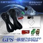 カロッツェリア GPS一体型 フィルムアンテナ 1枚  GPS一体型アンテナコード 1本 セット 【AVIC-MRZ66】 サイバーナビ 楽ナビ GT16