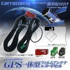 カロッツェリア GPS一体型 フィルムアンテナ 1枚  GPS一体型アンテナコードコード 1本 セット サイバーナビ 【2011年モデル AVIC-ZH07】 HF201