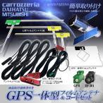 【メール便送料無料】 カロッツェリア GPS一体型 フィルムアンテナ 1枚 フィルムアンテナ 3枚 コード 4本 セット 楽ナビ 【2010年 2011年 AVIC-MRZ99】 HF201