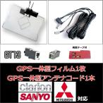 GPS一体型フィルムアンテナ 一体型アンテナコードセット アゼスト クラリオン [2015年モデル NX515] GT13 Clarion ADDZEST GPS 地デジ ワンセグ