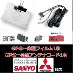 GPS一体型フィルムアンテナ 一体型アンテナコードセット アゼスト クラリオン [2007年モデル MAX670CCD] GT13 Clarion ADDZEST GPS 地デジ ワンセグ