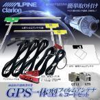 【メール便送料無料】 GPS一体型フィルムアンテナ L型アンテナ アンテナコードセット クラリオン 【2014年モデル NX714】 GT13 Clarion GPS 地デジ フルセグ