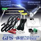 トヨタ ダイハツ【NSZT-W62G】GPS 一体型 フィルム アンテナ L型 アンテナ コードセット 純正 DOP 2012年 W62シリーズ 【GPSフィルム アンテナコード】