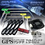 [DM便送料無料]GPSアンテナ フィルムアンテナ 4枚 コード ケーブル アースプレート セット クラリオン [2012年モデル NX712] GT13 Clarion