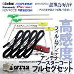 日産 【 2007年モデル MC315D-A  】フィルムアンテナ アンテナコード 地デジ フルセグ セット4枚 4本 GT13