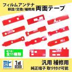フィルムアンテナ/両面テープ/アンテナコード/GPS/地デジ/フィルムアンテナブースター/カーナビ/全9種類