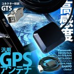 汎用 高感度 GPSアンテナ パナソニック(Panasonic) CN-H500D/CN-S300D/CN-S300WD/CN-MW50D/CN-HW851D/CN-HX910D/CN-HW890D