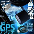 汎用 高感度 GPSアンテナ アルパイン 車種専用ナビ  トヨタ スペイド ALPINE GT5
