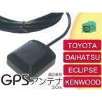 GPSアンテナイクリプス(ECLIPSE) 【AVN-G01】 【AVN-F01i】 【AVN770HDmkII】 【AVN770HD】 【AVN660HDmkII】GPS受信 コード/汎用 高感度