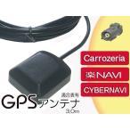 GPS アンテナ 汎用 GPSアンテナ 配線 コード カプラー コネクター carrozzeria カロッツェリア AVIC-ZH25MD AVIC-ZH099G AVIC-ZH099 GPS受信