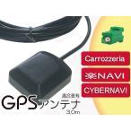 GPSアンテナ カロッツェリア(Carrozzeria) 楽ナビ(〜07) AVIC-【AVIC-HRZ900】GPSケーブル コード パイオニア 配線 受信 GPS