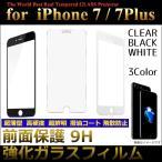 iPhone7 iPhone7plus 9H 強化ガラス 液晶保護フィルム 3カラー アイフォン7 補修フィルム 保護 液晶フィルム