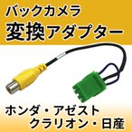 バックカメラ変換アダプター スズキ ワゴンR リミテッド H22.12〜H23.11 MH23S バックカメラ接続 バック連動 リバース