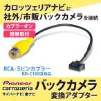 バックカメラアダプター  楽ナビLite AVIC-MRZ80 カロッツェリア サイバーナビ 連動 カーナビ バックカメラ変換ケーブル RD-C100
