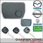 キーレスリモコン用 ボタンゴム スズキ アルト 1穴 ワイヤレスボタン スペア キー カギ 鍵 純正 割れ交換に 合鍵 補修