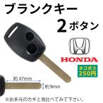 高品質ブランクキー ホンダ 2穴 ワイヤレスボタン スペア キー カギ 鍵 純正 割れ交換に キーレス