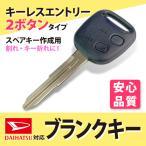 高品質ブランクキー ダイハツ [ ムーブ ] 2穴 ワイヤレスボタン スペア キー カギ 鍵 純正 L900S L902S L910S キーレス