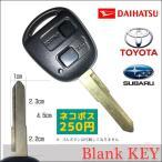 高品質ブランクキー トヨタ ピクシスバン 2穴 ワイヤレスボタン スペア キー カギ 鍵 純正 割れ交換に キーレス