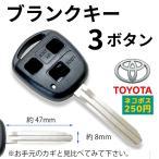 純正品質 トヨタ/ブランクキー【ヴォクシー AZR65G  ボクシー VOXY H16 Xリミテッド/等】スペアキー/合鍵/リペアキー/交換用/補修/3ボタン