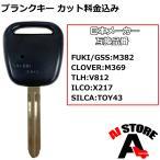 【キーカット加工込!代金込】高品質ブランクキー トヨタ bB 横1穴 ワイヤレスボタン スペア キー カギ 鍵 純正 割れ交換に