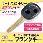 【キーカット加工込!代金込】高品質ブランクキー トヨタ 2穴 ワイヤレスボタン スペア キー カギ 鍵 純正 割れ交換に キー加工 鍵加工