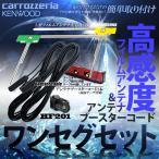 HF201 地デジ ワンセグ フィルム アンテナ ケーブル セット カロッツェリア パイオニア carrozzeria 2本 コード 高感度ブースター